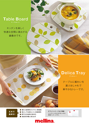 Table Board Delica Tray パンフレット